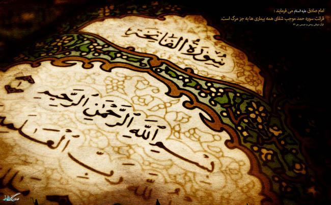 قانون جذب و قرآن