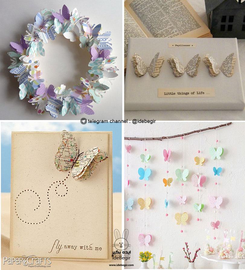 ایده های خوشگل با پروانه های کاغذی