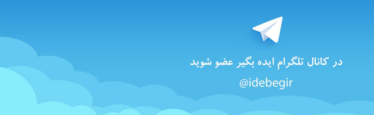 کانال تلگرام خلاقیت
