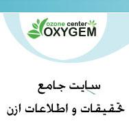 زن (ازون ) یا همان اکسیژن فعال